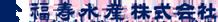 福寿水産株式会社